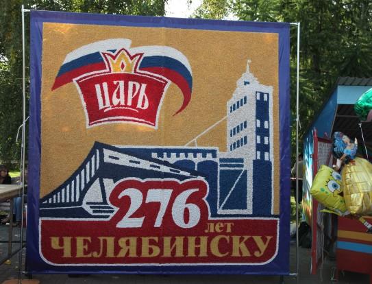 В субботу, 8 сентября, в городском парке имени Пушкина торговая марка «Царь» оригинально поздрави