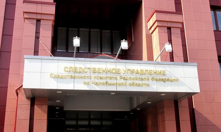 Следственное управление Следственного комитета по Челябинской области возбудило уголовное дело по
