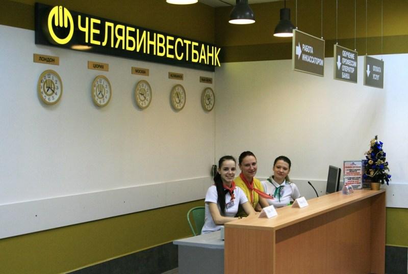 Как сообщили агентству «Урал-пресс-информ» в пресс-службе банка, Чадоград - это детская игра во в