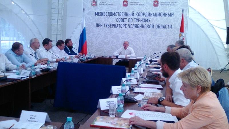 Пути повышения туристической привлекательности Челябинской области обсудили на выездном заседании