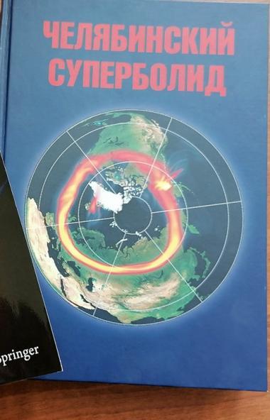 В минувшую субботу,15 февраля, челябинцы отметили семилетие падения метеорита Челябинск на уральс
