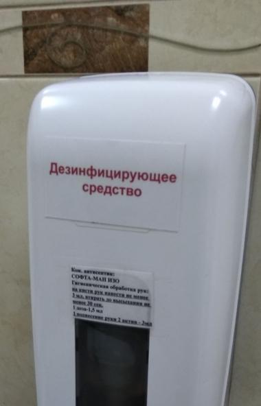 Работодателям Челябинской области рекомендовано ввести дезинфекционный режим на предприятиях и в