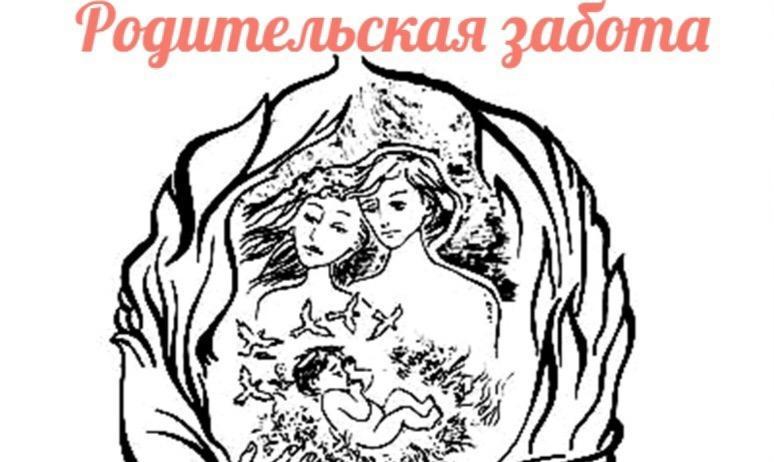 Завтра, 24 апреля, в режиме online на платформе ZOOM состоятся первые межрегиональные Родительски