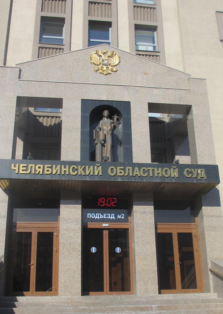 Как рассказала агентству «Урал-пресс-информ» руководитель Челябинского областного суда Евгения На