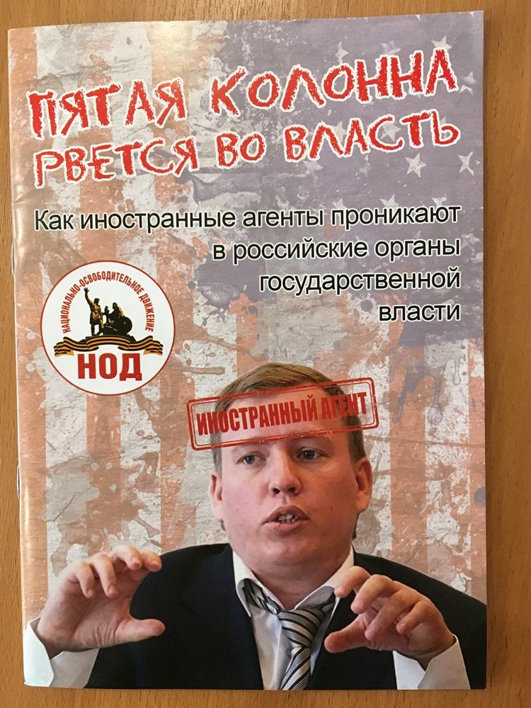 Пикет был организован представителем общественной организации «Национально-освободительное движен