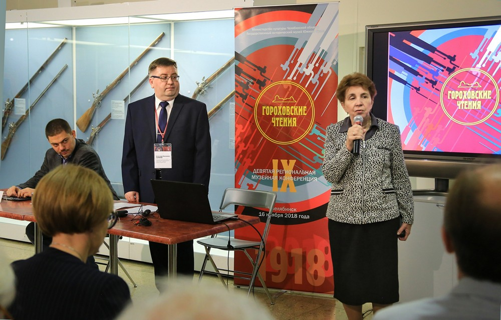 В большом выставочном зале Исторического музея прошла девятая региональная конференция «Гороховс
