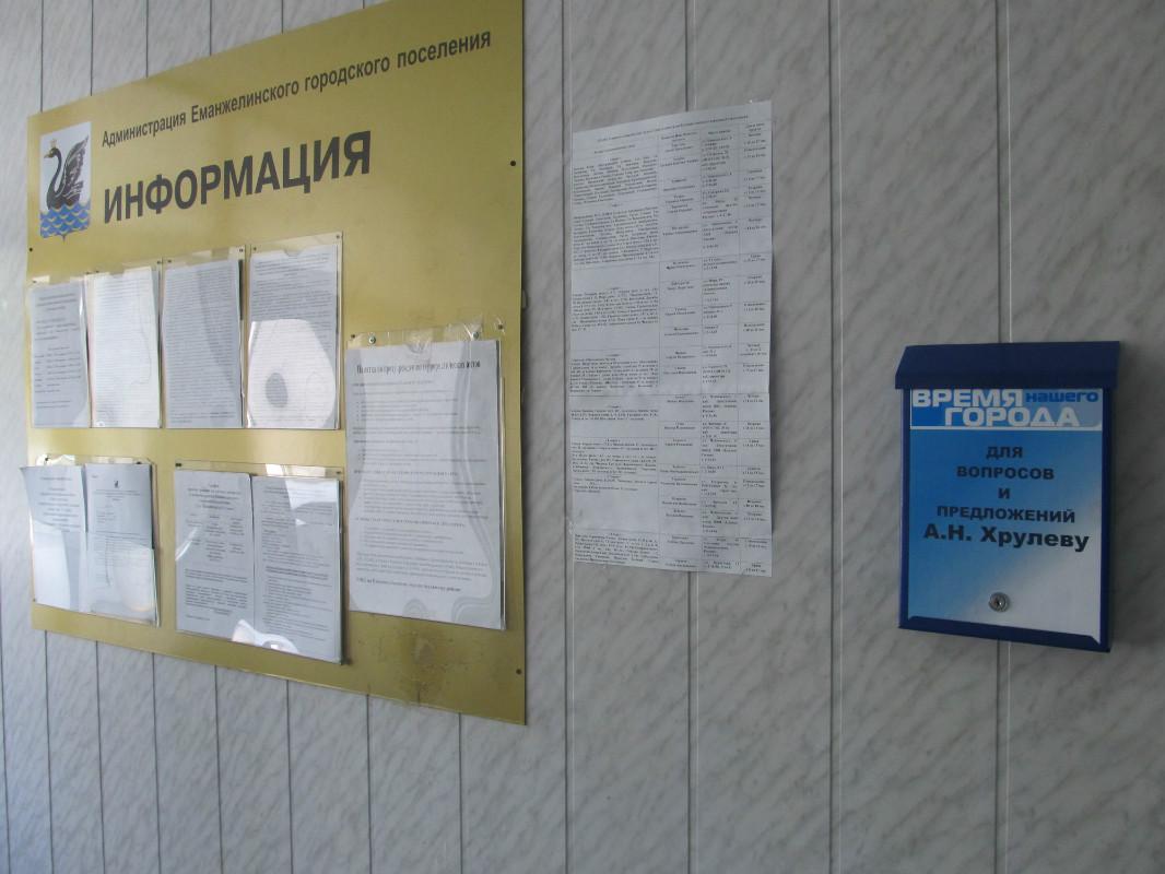 Как сообщила агентству «Урал-пресс-информ» начальник отдела по работе с населением Ольга Халтурин