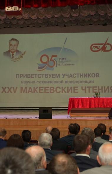 В Миассе (Челябинская область) состоялись XXV Макеевские чтения, объединившие около 600 специалис