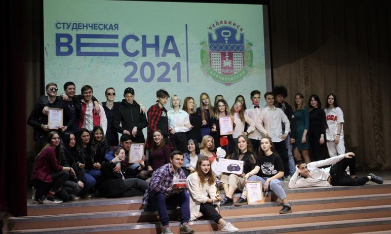 В Курчатовском районе Челябинска прошел локальный этап фестиваля творчества «Весна студенческая -