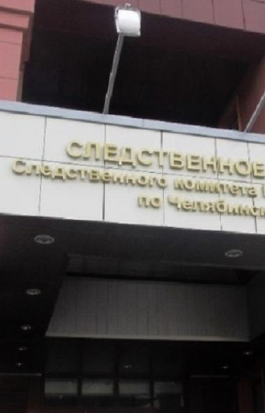 В 30 регионах России, в том числе и в Челябинске, проводятся обыски в рамках уголовного дела об о