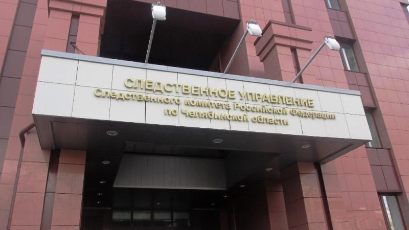 Как сообщили агентству «Урал-пресс-информ» в СУ СКР по Челябинской области, на ска