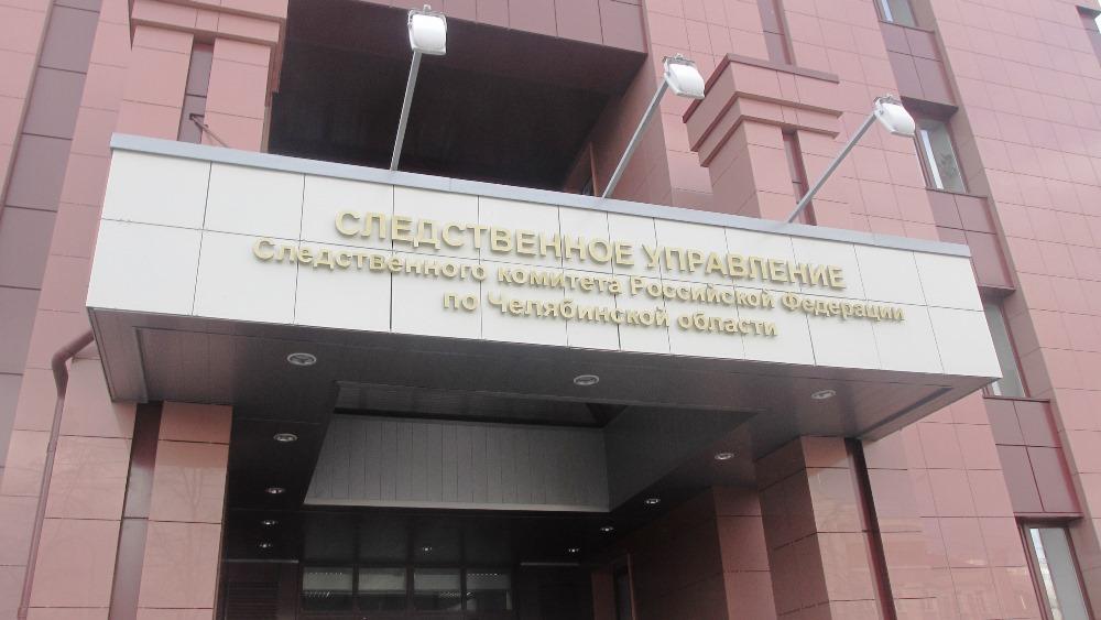 «По данному факту следственными органами Следственного комитета Российской Федерации по Челябинск