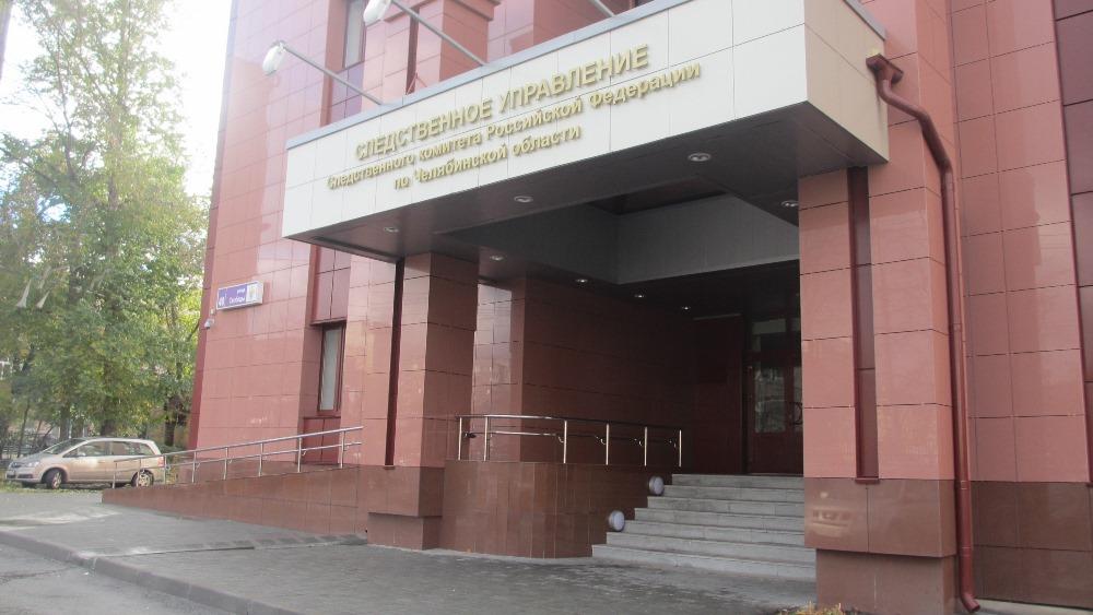 Следственными органами Следственного комитета Российской Федерации по Челябинской области действу