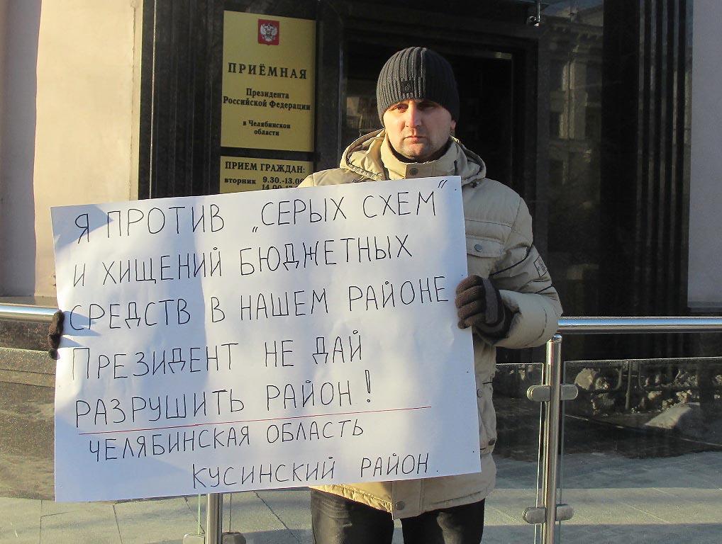 Несколько часов простоял кусинец на 20-градусном морозе с написанным от руки плакатом «Я против с