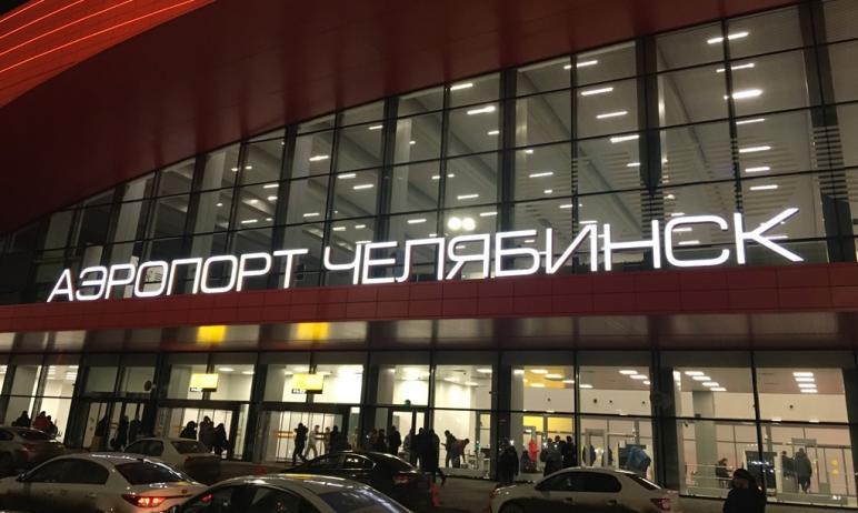 В аэропорту города Челябинска сотрудники транспортной полиции сняли с рейса пьяного местного жите
