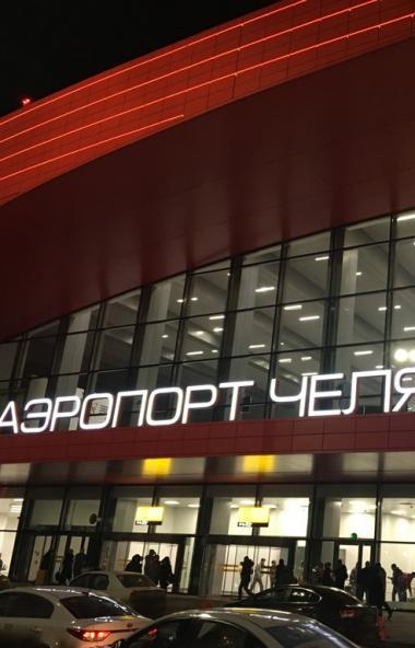 Челябинское УФАС России возбудило дело из-за высокой стоимости услуг телетрапов в аэропорту Челяб