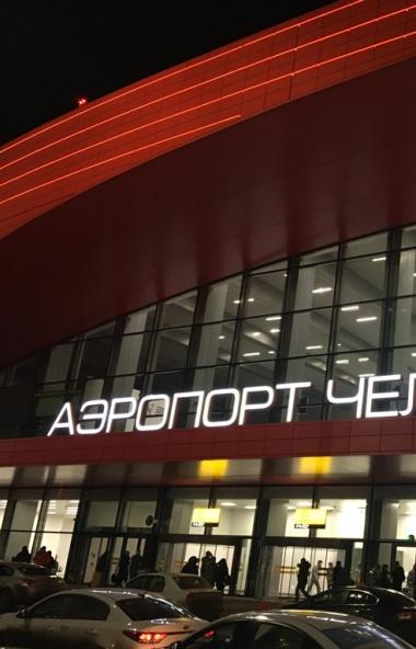 В связи с массовыми задержками авиарейсов в аэропорту Челябинска Уральской транспортной прокурату