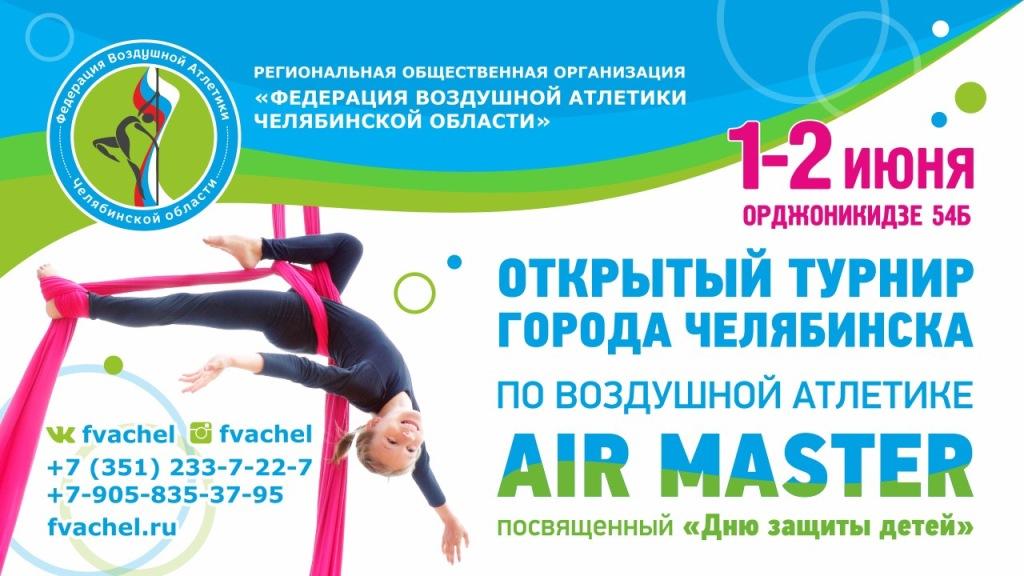 В Челябинске первого и второго июня пройдет первый Всероссийский турнир по воздушной атлетике «Ai