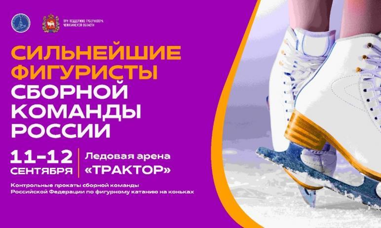11 и 12 сентября в Челябинске пройдут контрольные прокаты фигуристов сборной команды России. Дого