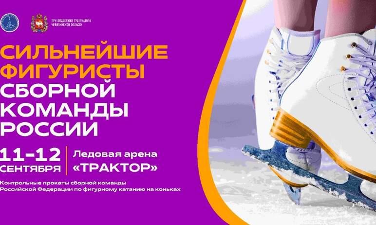 В Челябинск снова приедут сильнейшие фигуристы России. Спортсмены впервые представят зрителям про