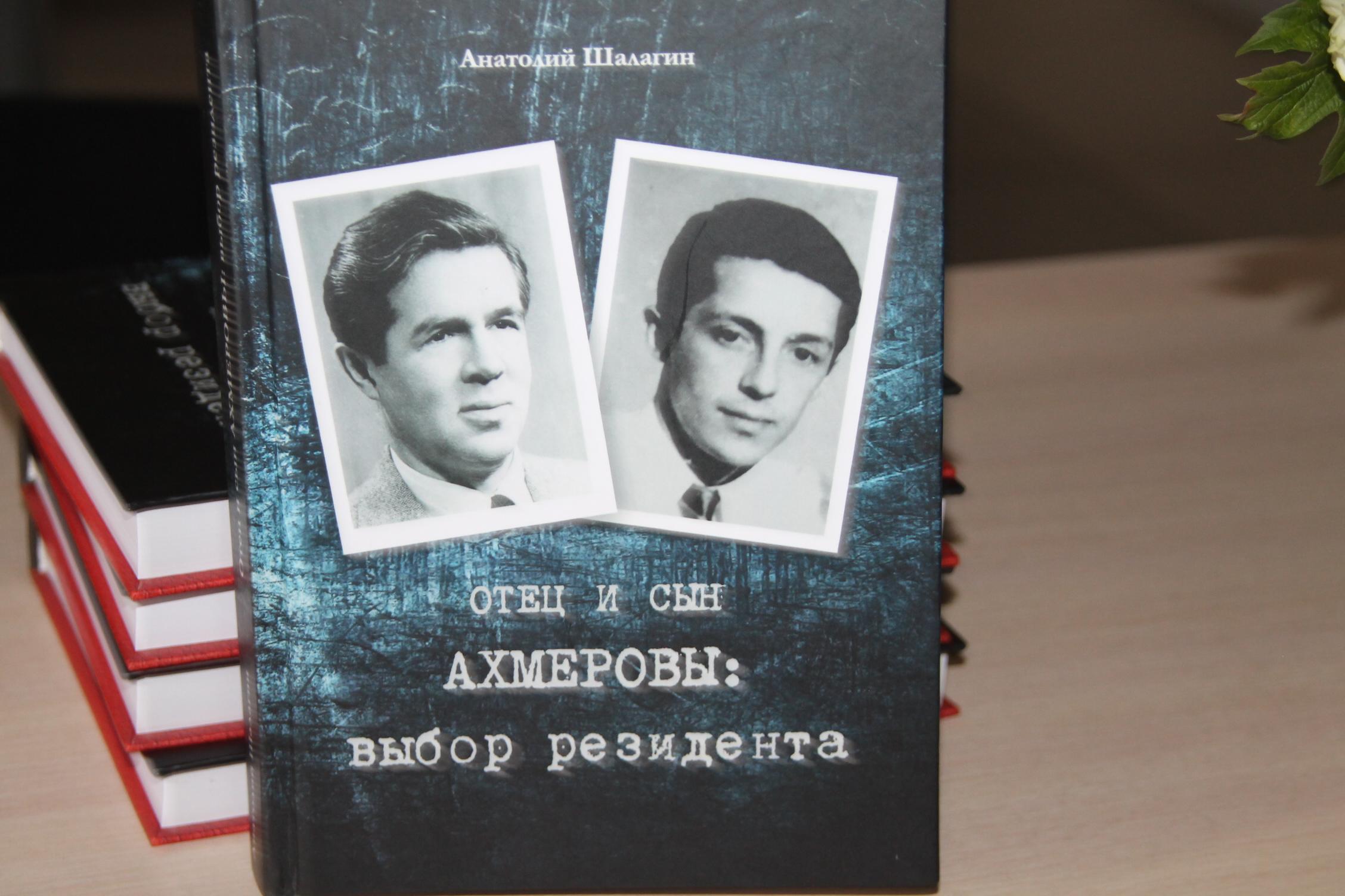 Ветераны УФСБ России по Челябинской области приняли участие в презентации новой книги челябинског