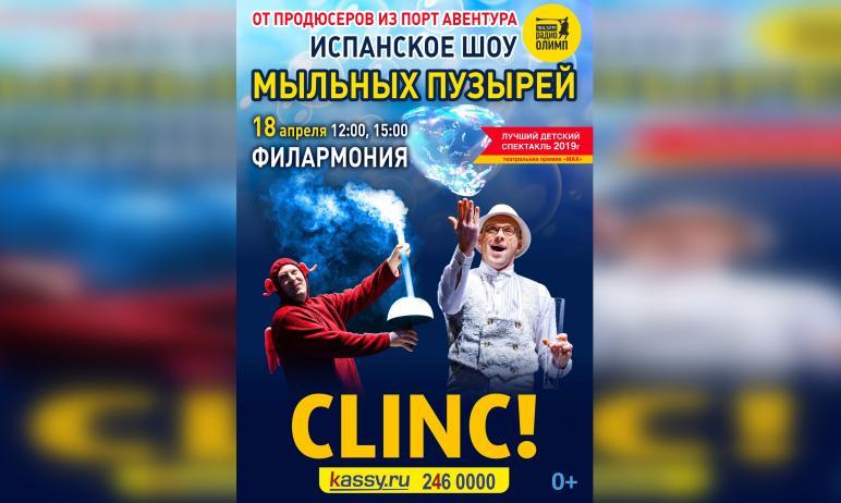 В концертном зале имени Прокофьева 18 апреля состоится легендарный испанский спектакль с мыльными