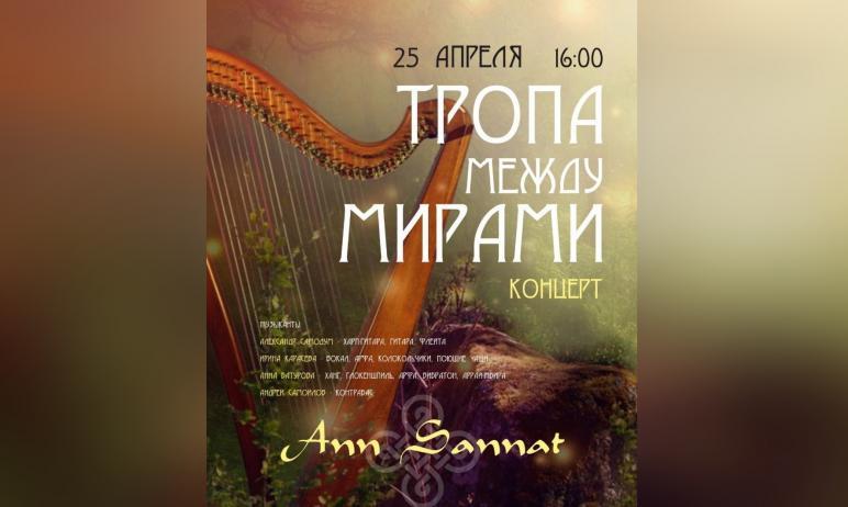 Завтра, 25 апреля, в 16.00 по московскому времени состоится онлайн-трансляция концерта группы Ann