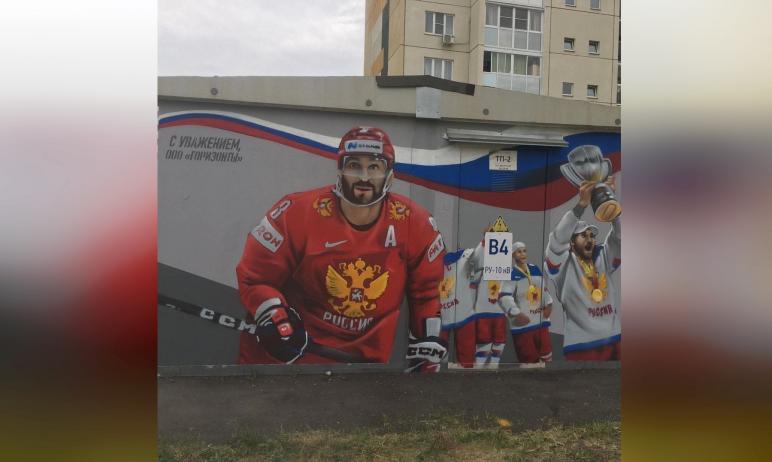 В Челябинске в микрорайоне «Парковый-2» на трансформаторной будке появились изображения известных