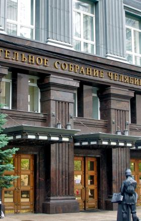 Депутаты фракции «Единая Россия» в Законодательном Собрании Челябинской области заявили о необход