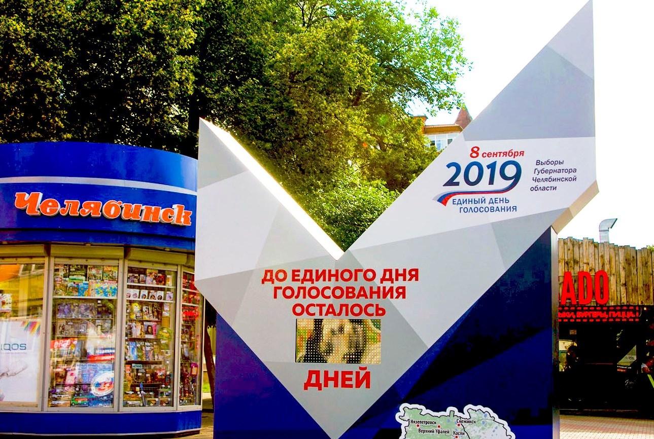 Избирательная комиссия Челябинской области зарегистрировала первого кандидата на должность губерн