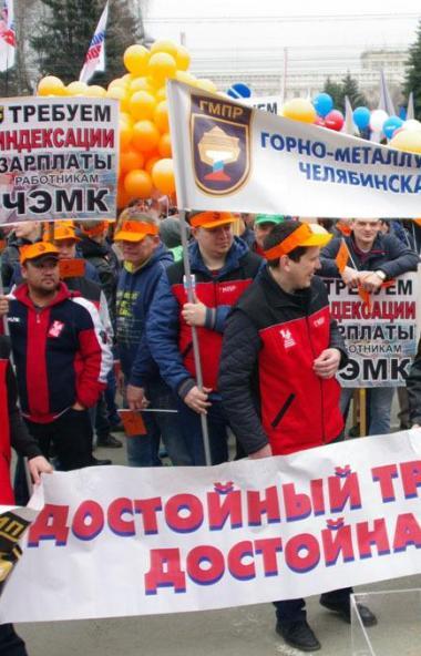 Завтра, 29 ноября, в Челябинске пройдет региональная конференция «Развитие социально-трудовых отн