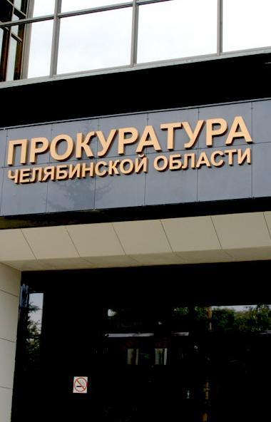 Прокуратура Челябинской области направила в суд уголовное дело в отношении бывшего главы Миасса Г