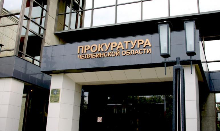 Прокуратура Челябинской областинаправила в суд уголовное дело о покушении на хищение свыше