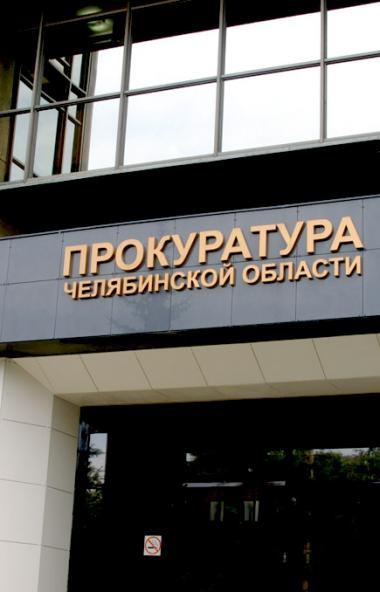 Прокуратура Челябинской области провела проверку по сообщению СМИ о нарушениях трудовых прав рабо