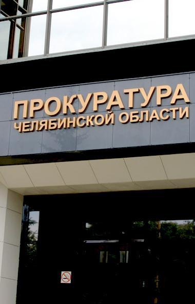 Вслед за ревизорами главного контрольного управления Челябинской области расходованием бюджетных