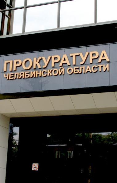 По требованию прокуратуры Челябинской области по фактам нецелевого расходования бюджетных средств