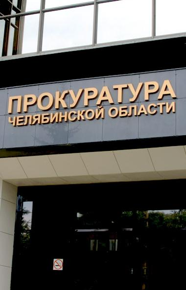 В Челябинске по материалам прокурорской проверки возбуждено уголовное дело о покушении на хищение