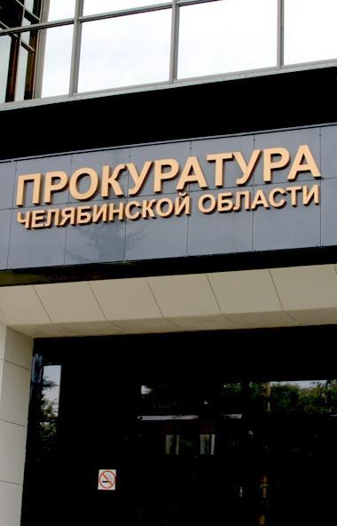 Прокуратура Усть-Катава (Челябинская область) установила неэффективное использование бюджетных ср