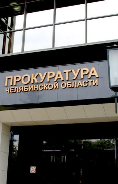 Прокуратура Копейска (Челябинская область) направила в суд уголовное дело о незаконном обороте ко