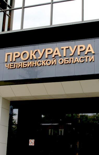 Прокуратура Сатки (Челябинская область) провела проверку из-за многочисленных обращений местных ж