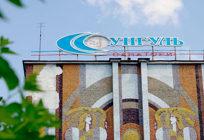 Директор снежинского санатория «Сунгуль» (Челябинская область) не торопится выплачивать задолженн