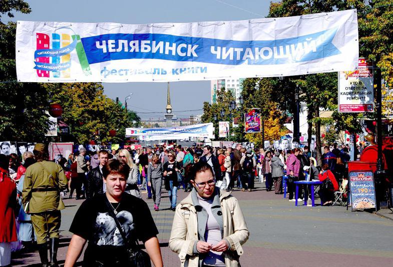 В празднике книги и чтения традиционно примет участие Челябинская областная библиотека дл
