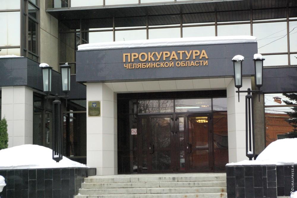 Прокуратура Челябинска по поручению прокурора области Виталия Лопина на основани