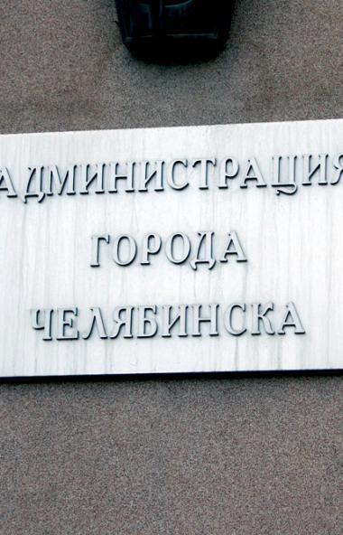 Два заместителя главы Челябинского городского округа покинули занимаемые посты на следующий день
