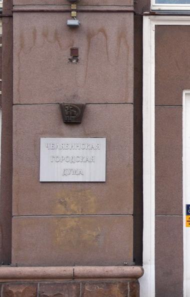 Заработная плата работников бюджетной сферы Челябинска будет проиндексирована с первого сентября