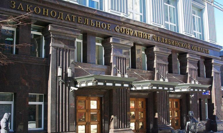 Сегодня, 17 июня, депутаты Законодательного собрания Челябинской области рассмотрели заявление св