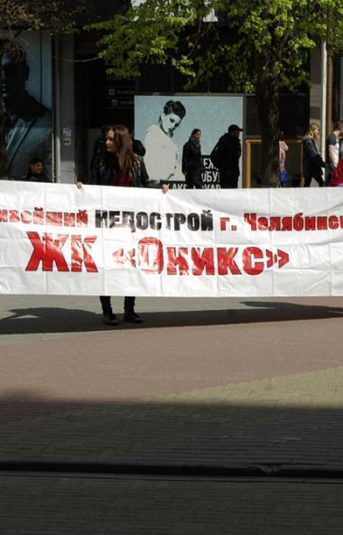 Численность обманутых дольщиков в Челябинской области сократилась на 39 процентов. Если год назад