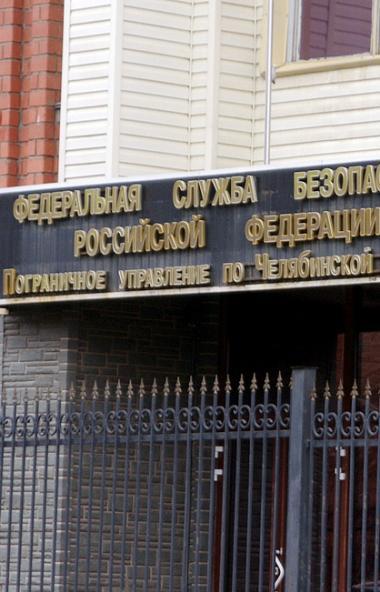 Сотрудники Пограничного управления ФСБ России по Челябинской области не пропустили через границу