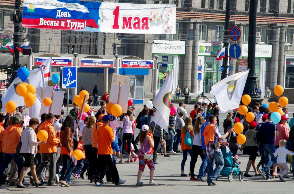 Челябинская область готовится к празднованию Дня труда (Праздник Весны и Труда), который изначаль