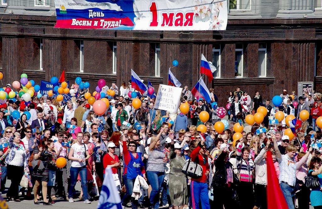 Под какие бы флаги ни вставали челябинцы 1 мая, каждый год сопровождают шествия общие песни: Пахм